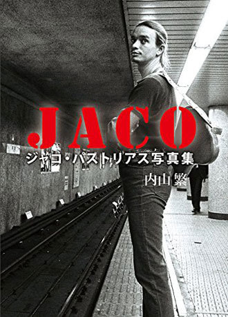 JACO ジャコパストリアス写真集 / 内山繁