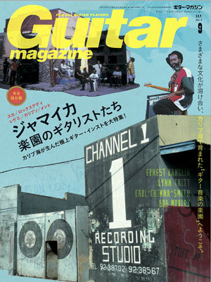 ギターマガジン2017年9月号