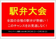 駅弁大会のポスターテンプレート・フォーマット・雛形