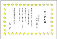 かいきんしょう(保育園・幼稚園)テンプレート・フォーマット・雛形