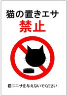 猫の置き餌禁止の張り紙テンプレート・フォーマット・ひな形