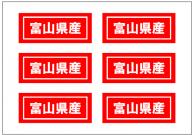 富山県産の張り紙テンプレート・フォーマット・雛形