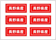 長野県産の張り紙テンプレート・フォーマット・ひな形