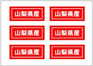 山梨県産の張り紙テンプレート・フォーマット・雛形