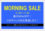 MORNING SALEのポスターテンプレート・フォーマット・ひな形