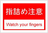 指詰め注意の張り紙テンプレート・フォーマット・ひな形