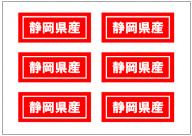 静岡県産の張り紙テンプレート・フォーマット・雛形
