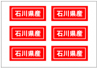 石川県産の張り紙テンプレート・フォーマット・雛形