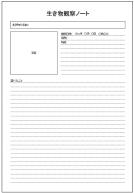 生き物観察ノートのテンプレート・フォーマット・ひな形