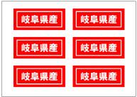 岐阜県産の張り紙テンプレート・書式・ひな形