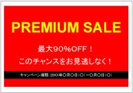 PREMIUM_SALEのポスターテンプレート・フォーマット・雛形