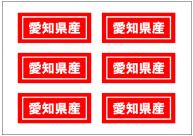 愛知県産の張り紙テンプレート・書式・ひな形