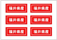 福井県産の張り紙テンプレート・フォーマット・ひな形
