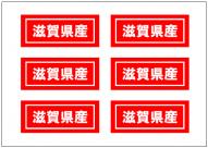 滋賀県産の張り紙テンプレート・フォーマット・ひな形