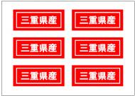 三重県産の張り紙テンプレート・フォーマット・ひな形
