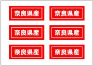 奈良県産の張り紙テンプレート・フォーマット・ひな形