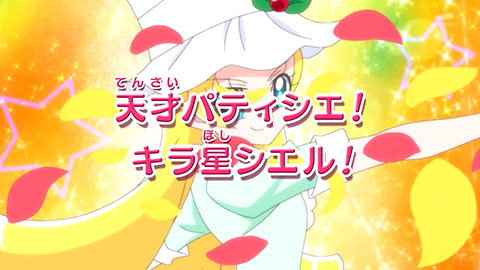 【キラキラ☆プリキュアアラモード】第18話「ウワサの主は強敵ビブリー!」