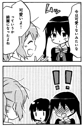 【きんいろモザイク[8]】P058