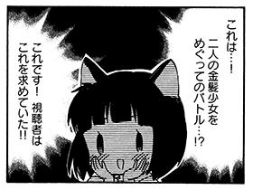 【きんいろモザイク[8]】P048