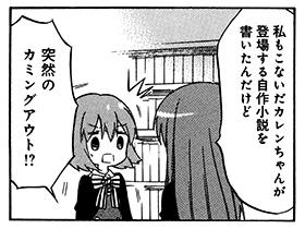 【きんいろモザイク[8]】P036