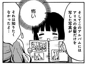 【きんいろモザイク[8]】P022