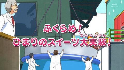 【キラキラ☆プリキュアアラモード】第27話「アツ~いライブバトル!あおいVSミサキ!」