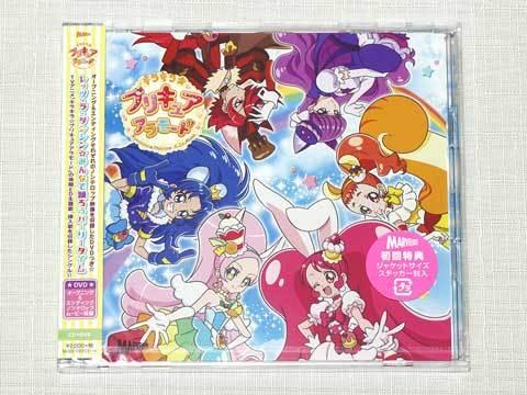 キラキラ☆プリキュアアラモード後期主題歌シングル【CD+DVD盤】