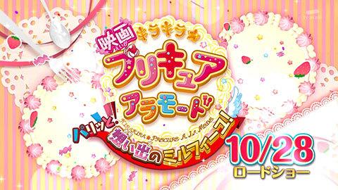 【キラキラ☆プリキュアアラモード】第33話:APPENDIX-04