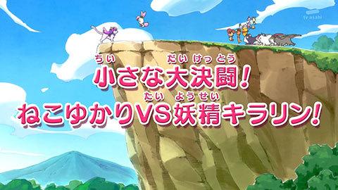 【キラキラ☆プリキュアアラモード】第33話:APPENDIX-03