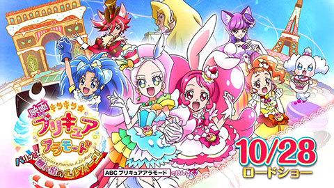【キラキラ☆プリキュアアラモード】第34話:APPENDIX-06