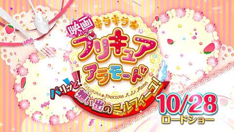 【キラキラ☆プリキュアアラモード】第34話:APPENDIX-04