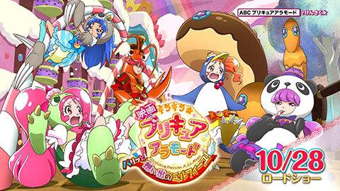 【キラキラ☆プリキュアアラモード】第35話:APPENDIX-06