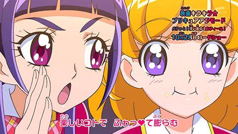 【キラキラ☆プリキュアアラモード】第36話:APPENDIX-04