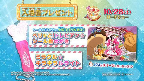【キラキラ☆プリキュアアラモード】第36話:APPENDIX-08