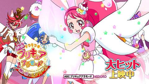 【キラキラ☆プリキュアアラモード】第38話:APPENDIX-08