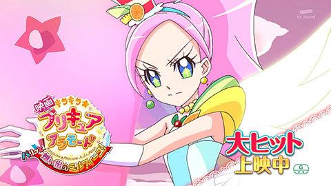 【キラキラ☆プリキュアアラモード】第38話:APPENDIX-06
