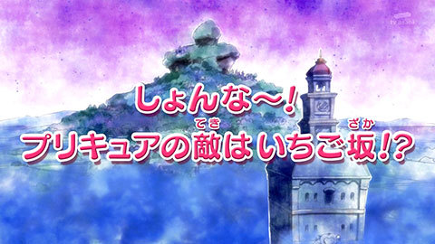【キラキラ☆プリキュアアラモード】第38話:APPENDIX-05