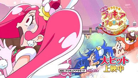 【キラキラ☆プリキュアアラモード】第39話:APPENDIX-08