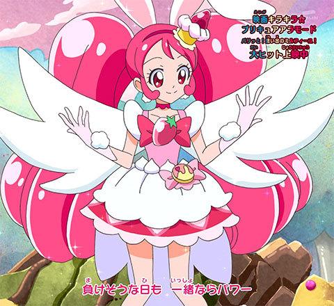 【キラキラ☆プリキュアアラモード】第39話:APPENDIX-02