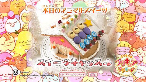 【キラキラ☆プリキュアアラモード】第40話:APPENDIX-06