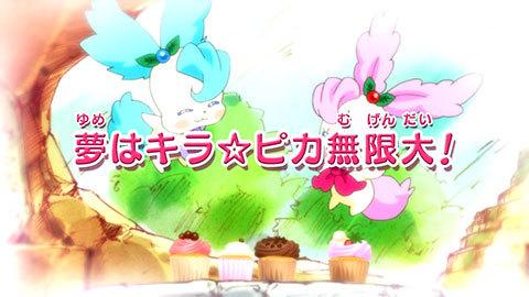 【キラキラ☆プリキュアアラモード】第40話:APPENDIX-04