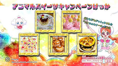 【キラキラ☆プリキュアアラモード】第41話:APPENDIX-05
