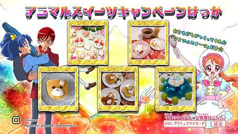 【キラキラ☆プリキュアアラモード】第42話:APPENDIX-05