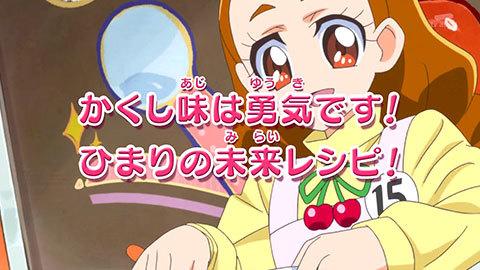 【キラキラ☆プリキュアアラモード】第42話:APPENDIX-03