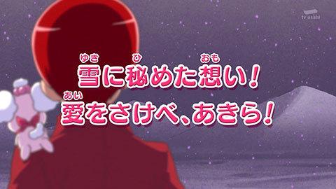 【キラキラ☆プリキュアアラモード】第43話:APPENDIX-03