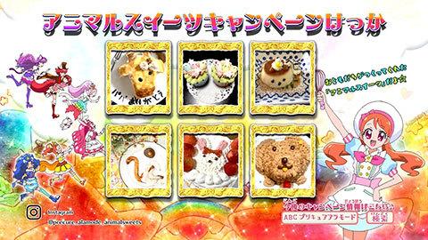 【キラキラ☆プリキュアアラモード】第44話:APPENDIX-05