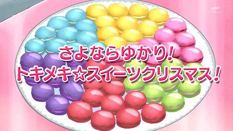 【キラキラ☆プリキュアアラモード】第44話:APPENDIX-03