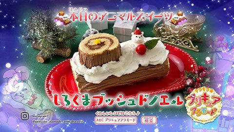 【キラキラ☆プリキュアアラモード】第45話:APPENDIX-05