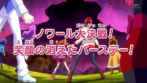 【キラキラ☆プリキュアアラモード】第45話:APPENDIX-03