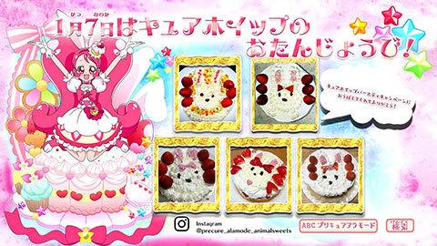 【キラキラ☆プリキュアアラモード】第46話:APPENDIX-08